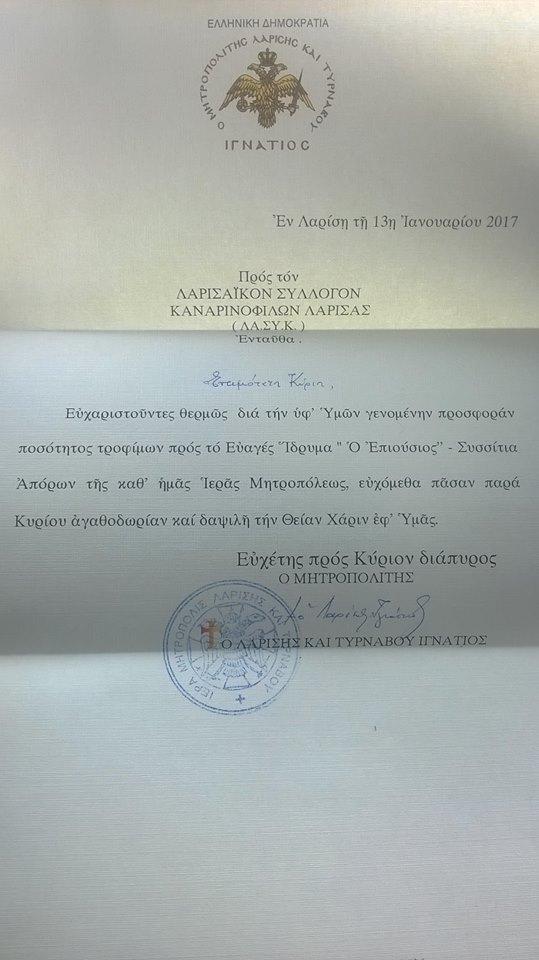 Ευχαριστήρια επιστολή του Μητροπολίτη Λαρίσης 13/01/2017